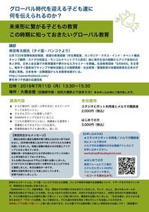 斉田先生の講演会チラシピボット版.jpeg