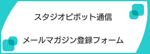 STUDiO PiVOT通信バナー.png